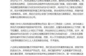 3名游客被曝光在八达岭长城墙体上刻划 官方回应