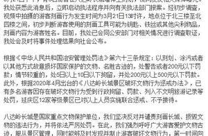 3名游客在八达岭长城城墙刻画,景区回应:已会同公安部门调查取证