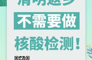 广东明确清明返乡不需要核酸检测,广东四类人员不可参加祭扫活动