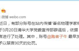 """最早传播""""杨振宁逝世""""谣言,微博账号""""跑者子牛""""被禁言90天"""