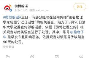 """传播""""杨振宁逝世""""谣言,微博大V被禁言90天!博主致歉"""