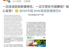 """多款地图App屏蔽""""H&M""""或""""HM"""""""