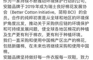 中国品牌表态!力挺新疆棉