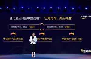 亚马逊云科技公布中国业务战略 张文翊:用创新精神赋能客户重塑