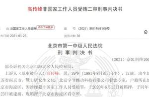 """""""餐饮专家""""贪污上千万!北京一互联网大厂食堂惊现""""硕鼠"""",贪污款被用于购房、理财"""