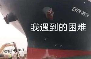 """天价""""拥堵""""!""""卡住""""苏伊士运河的货轮后面停着238艘船"""