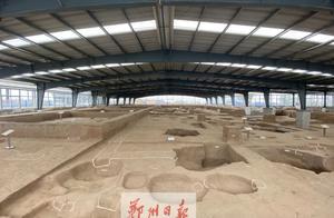 """""""2020年中国考古六大新发现""""新鲜出炉!郑州这里入选"""
