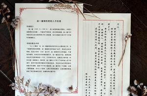 百年书信|赵一曼最后的家书,写给不知所踪的宁儿