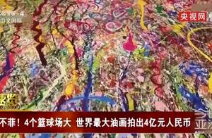 世界最大油画《人类的旅程》4亿元人民币成交