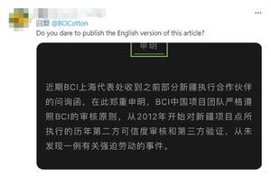 """抵制新疆棉幕后组织推特""""沦陷"""",外国网友斥:已沦为政治工具"""