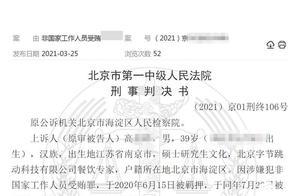 闪电·拍案丨受贿1000多万 字节跳动前餐饮主管获刑6年