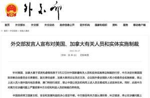 中方宣布制裁美国、加拿大有关人员和实体
