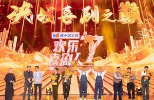 《欢乐喜剧人7》总决赛落幕 秦霄贤宋晓峰获总冠军
