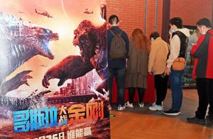 《哥斯拉大战金刚》票房一般:怪兽越来越大,观众越来越少?