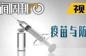新闻周刊丨专访张文宏:疫苗不接种成功,就不能彻底开放