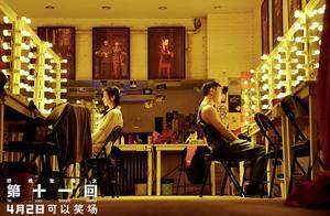 个人意见 |《第十一回》:陈建斌的疯魔与野心