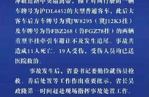 江苏盐城发生交通事故造成11人死亡,肇事货车冲破中央隔离带原因正在调查