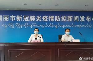 4月3日,玉林、广西无新增|引起瑞丽疫情的病毒,高度疑似从缅甸输入