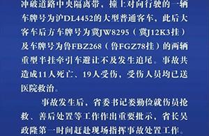 警方最新通报!沈海高速发生重大交通事故 致11人死亡19人受伤