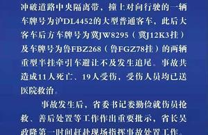 突发江苏盐城发生交通事故造成11人死亡 系重型集装箱半挂车撞上客车