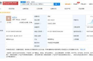 张艺兴、黄磊、黄渤等合资成立大玩家文化发展(天津)合伙企业