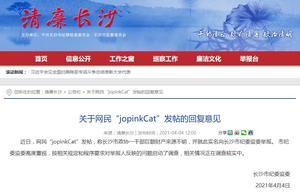 网友实名举报干部巨额财产来源不明 长沙市纪委回应:已启动调查核实