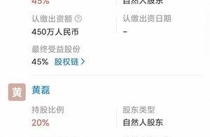 """张艺兴黄磊黄渤成立合伙企业,名字为""""大玩家"""""""