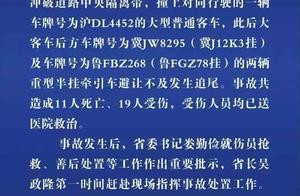 沈海高速发生一起交通事故 造成11人死亡、19人受伤