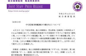 日本发现:中国航母编队进入太平洋