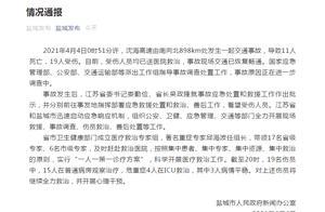 沈海高速盐城段交通事故续:危重症4人在ICU救治,其中3人病情平稳