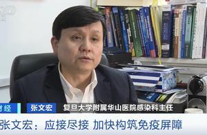 张文宏权威解答!中国为何优先给年轻人接种疫苗?我们啥时候能自由出行