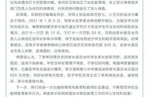 官方回应班主任对学生罚款:通报批评 督促退还