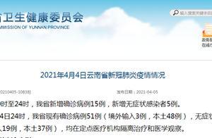 云南新增本土确诊病例15例 新增无症状感染者5例