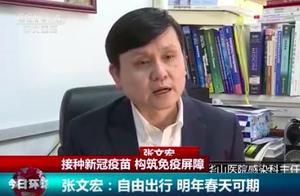 云南新增确诊15例详情公布!瑞丽疫情病毒来自于缅甸 张文宏谈何时能自由出行