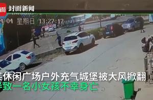 警惕!山东一充气城堡被吹翻1名女童身亡,警方:正在处理中