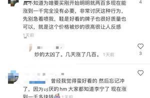 暴涨31倍,1500元李宁鞋炒到48889!央媒发声:这种歪风邪气必须被遏制!律师称可能涉嫌违法