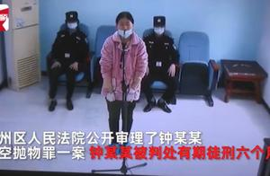 床头柜电视机全扔?重庆女子12楼高空抛物获刑半年,网友:害人害己