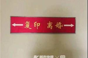 今年1月 离婚冷静期让杭州832对夫妻放弃离婚