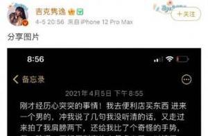 张玮调侃吉克隽逸被尾随引争议 网友:以为很幽默?