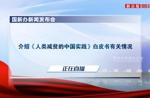国新办就《人类减贫的中国实践》白皮书有关情况举行发布会