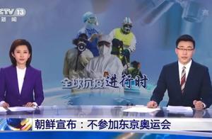 朝媒:朝鲜宣布不参加今年的日本东京奥运会