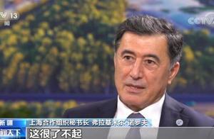 上合组织秘书长到新疆参访:百闻不如一见