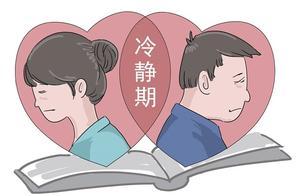 杭州832对夫妻冷静期后放弃离婚,有90后夫妻为一个灯吵翻离婚
