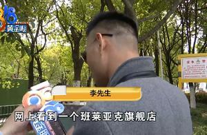"""杭州男子花一百多买包怀疑是假LV,掌柜承认是""""高仿"""":他都用一个月了"""