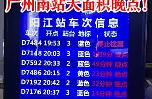 昨夜广州南站大量列车晚点,原因找到了