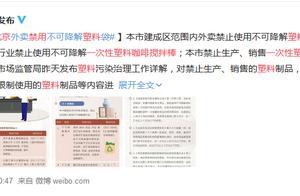 北京将禁用一次性塑料咖啡搅拌棒 塑料治理新规解读