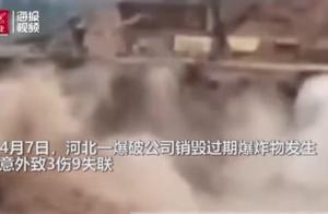 河北一爆破公司销毁过期爆炸物出意外致3伤9失联,涉事企业仍在运行