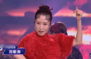 刘敏涛再出神作,唱跳实力不输女团,确定不考虑《浪姐》?