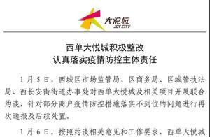 西单大悦城全部餐饮商户闭店整改两日!提升防疫措施