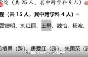 武汉理工大学回应王攀恢复招研资格:处于公示阶段并非最终名单
